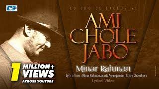 Ami Chole Jabo | Minar Rahman | Lyrical Video | Bangla New Song 2018 | Boishakh Song