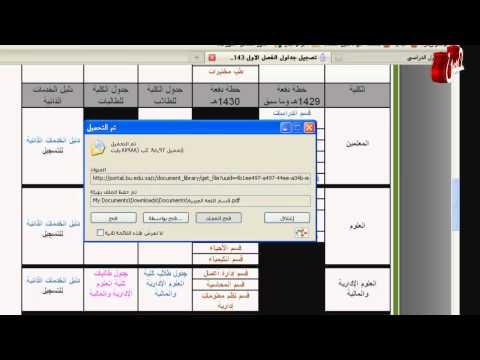 تسجيل الجدول في جامعة الباحه + الخطه