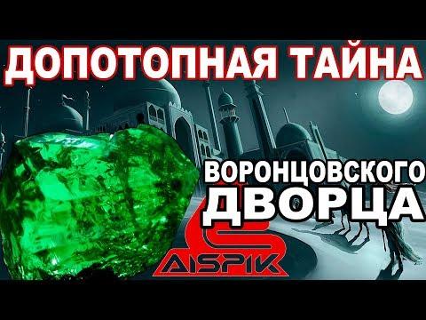 Разоблачение ДИАБАЗА Воронцовского Дворца! Теперь мы МОЖЕМ догадаться, ЧТО СТОЯЛО РЯДОМ?