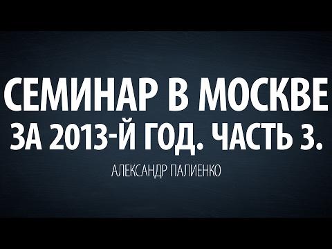 Тренинги в Москве в июне-июле 2017, бесплатные и платные