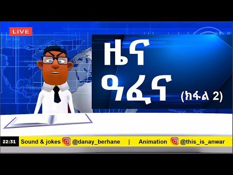 ዜና ዓፈና (ክፋል 2) – Zena Afena (part 2) – Funny Ethiopian Comedy 2020