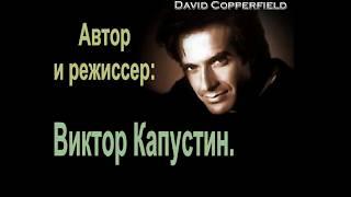 Девид Коперфильд!