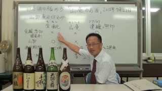 http://www.marukawaya.com/koza/sake_kiwamekata/kiwamekata.html 山廃...