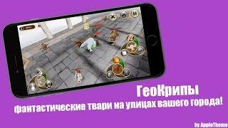 Фантастические твари на улицах Вашего города! ГеоКрипы на iOS