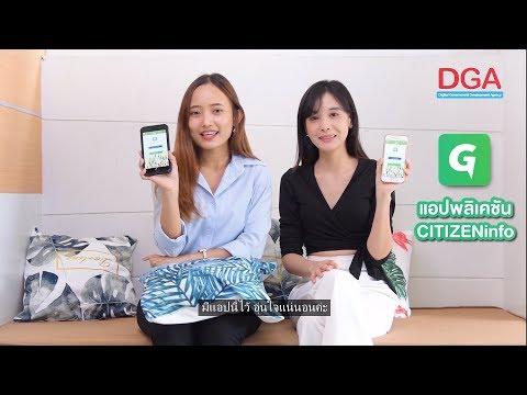 Review app CITIZENinfo
