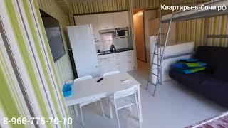 Квартира в Сочи на Мамайке 28м² СТАТУС КВАРТИРА, квартиры в Сочи видео, Мамайка видео,