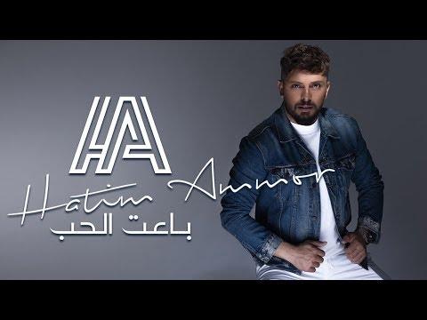 Hatim Ammor - Ba3et Elhob (EXCLUSIVE Lyric Clip)   (حاتم