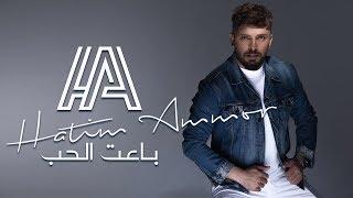 Hatim Ammor - Ba3et Elhob (EXCLUSIVE Lyric Clip) | (حاتم عمور - باعت الحب (حصرياً