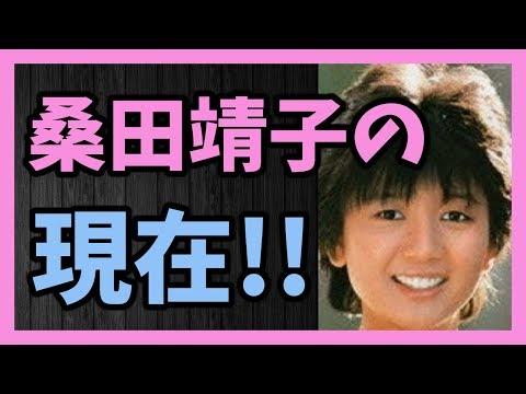 83年デビュー組!! 桑田靖子の現在!!