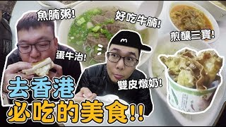 【去香港必吃的五道經典美食!錯過可惜!】志銘與狸貓