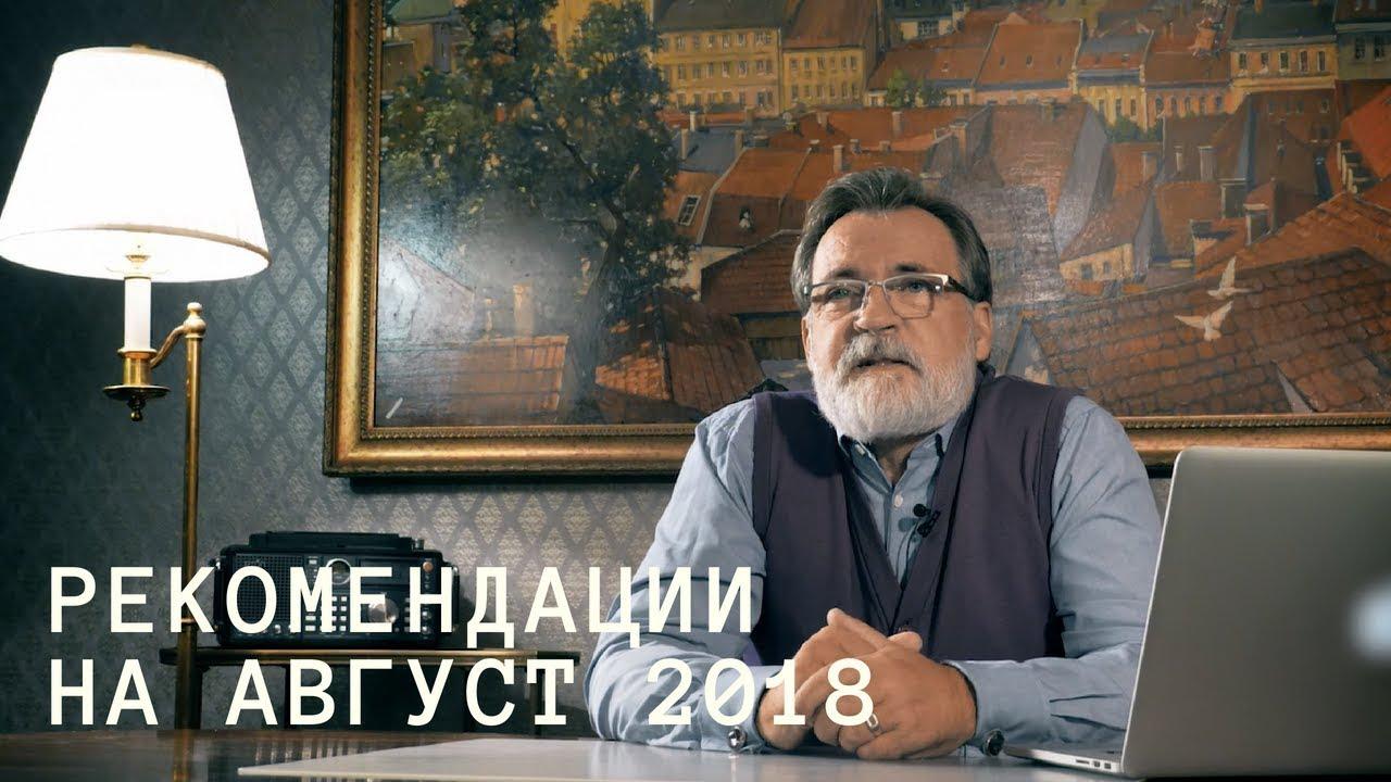 Alexander Litvin: forecast for 2018 65