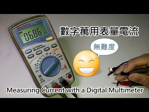 如何使用鉤錶來量測電流? 鉤表示範教學 Current clamp meter   FunnyCat.TV