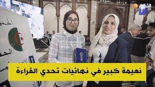 الجزائرية نعيمة كبير في نهائيات تحدي القراءة العربي