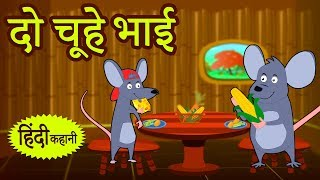 दो चूहे भाई | City Mouse and Village Mouse | Bedtime Stories | Hindi Animated Stories For Kids
