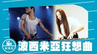 【#癡電影】#波西米亞狂想曲│ Vidol.tv