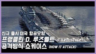 [월드오브워쉽] 새롭게 출시되는 항공모함, 프랭클린 D…