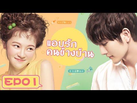 [ซับไทย] ซีรีย์จีน | แอบรักคนข้างบ้าน(Brave Love) | EP01 Full HD | ซีรีย์จีนยอดนิยม