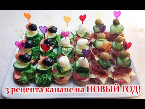 Быстрые рецепты канапе на НОВЫЙ ГОД!!!