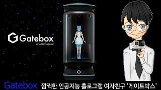 Gatebox: 깜찍한 인공지능 홀로그램 여자친구 '게이트박스'-[스나이퍼 뉴스룸]