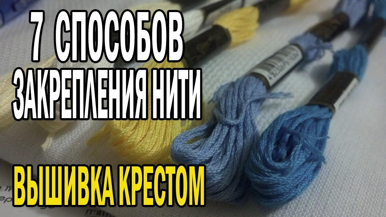 Как зафиксировать вышивку