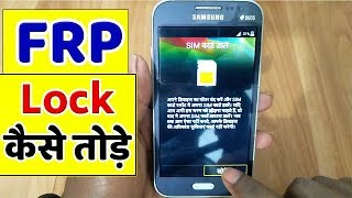 frp lock bypass Without Pc || Samsung Phone Frp Bypass Easy Method || Reset Phone