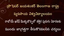 Rythu Mitra|| ఖరీఫ్ మొక్క జొన్నలో కత్తెర పురుగు నివారణకు తీసుకొనవలసిన చర్యలు || Dr.M.Lavakumar