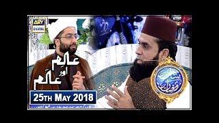 Shan-e-Sehr – Segment: Aalim Aur Aalam – 25th May 2018