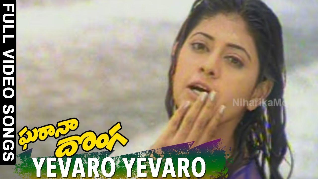 gharana donga movie songs yevaro yevaro video song