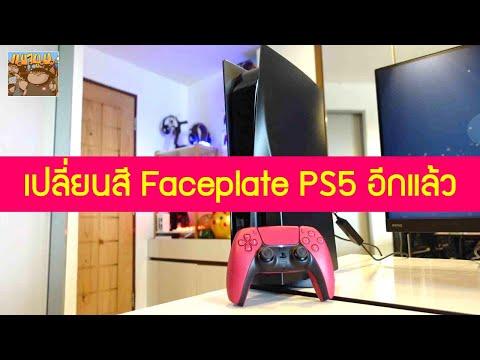 เปลี่ยนสี Faceplate PS5 เป็นสีดำให้เข้ากับสีจอยใหม่