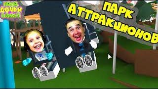 ПРИКЛЮЧЕНИЯ в ПАРКЕ АТТРАКЦИОНОВ Американские горки ПРОХОЖДЕНИЕ ИГРЫ Игровой мультик видео для детей