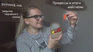 Процессы и итоги вязания май/июнь | Закрытие творческого сезона | Smirnova.me