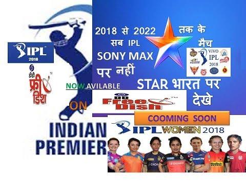 IPL 2018 match on dd free dish channel STAR भारत !!