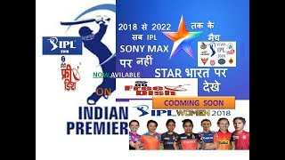 IPL 2018 Match On Dd Free Dish Channel STAR भारत !!