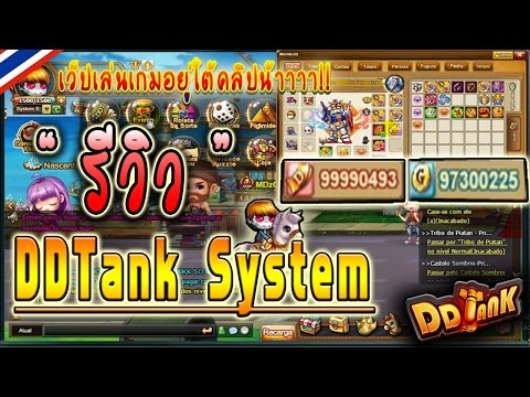 รีวิว DDTank System แจกเงิน99999999 แจกของโหดๆเยอะมาก ระบบดีมาก ห้ามพลาด!! 2017