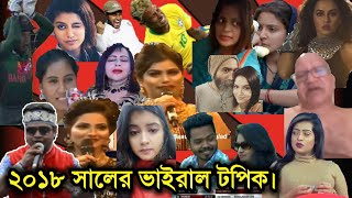YEAR REVIEW 2018 (BANGLA)
