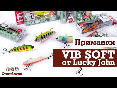 "Приманки VIB SOFT от Lucky John. Новый ""раттлин"" в мягком формате."