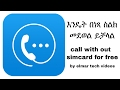 Call Without Simcard To Ethiopia - New App እንዴት በነጻ መደወል ትችላላችሁ video