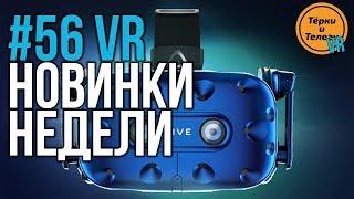VR за Неделю #56 - Vive Pro и Pimax 8k
