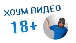 ХОУМ ВИДЕО 18+