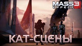 Mass Effect 3 ►Секретный Артефакт на Тессии [Кат-сцены]