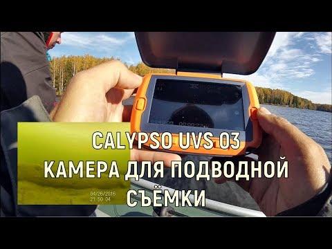 Камера для подводного наблюдения и съёмки CALYPSO UVS 03