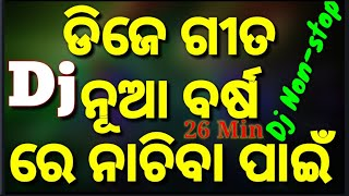 ODIA DJ REMIX FOR DANCE PARTY HARD BASS MIX ITS NEW YEAR SPECIAL DJ 2018