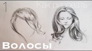 видео Учимся рисовать карандашом на бумаге