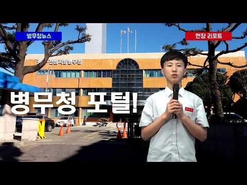 (공정병역UCC)이합집산(김한세, 정한울, 류희승)-병무청 뉴스