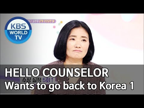 My daughter wants to go back to Korea Part. 1 [Hello Counsel