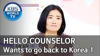 My daughter wants to go back to Korea Part. 1 [Hello Counselor/ENG, THA/2019.09.09]