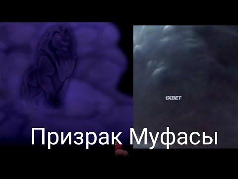 Призрак Муфасы / Король лев/ 1994 Vs 2019