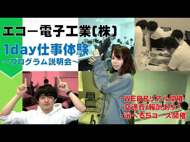 【エコー電子工業】1day仕事体験プログラム説明会