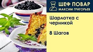 Шарлотка с черникой . Рецепт от шеф повара Максима Григорьева