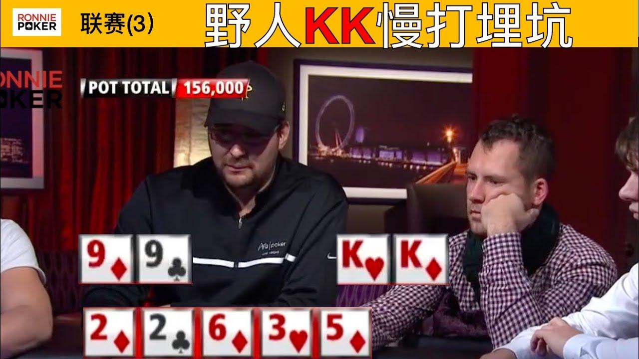 德州扑克超级联赛|野人连续拿KK,QQ慢打,诡异的行动线把Hellmuth打的直接站起来了